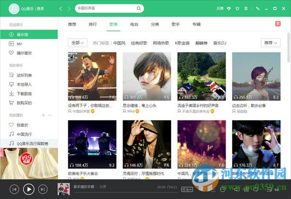 QQ音乐播放器 2017 15.5.0 官方正式版