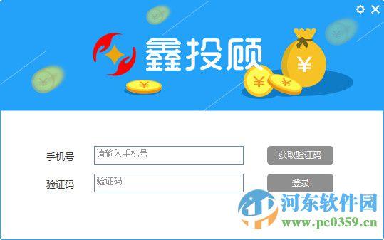 国信证券鑫投顾下载 2.4.0 官方版