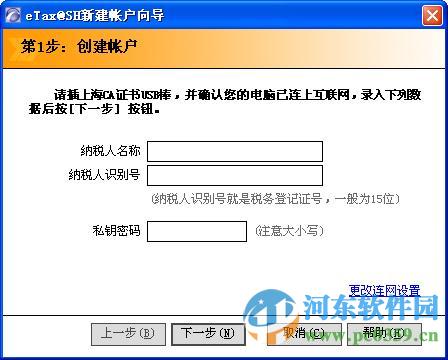 etax sh(海市网上电子报税企业端软件) 2.0 官方版