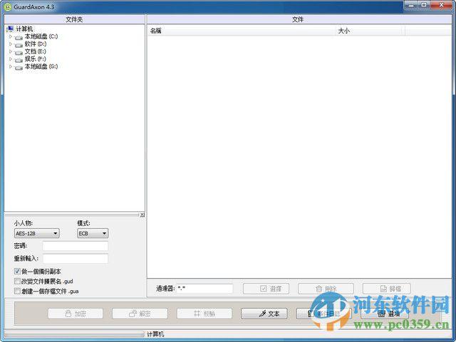 GuardAxon(文件加密解密) 4.4 免费版