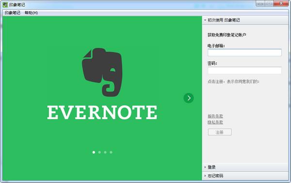 印象笔记(Evernote中国版) 6.17.5.8273 官方正式版