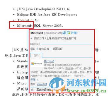 有道词典PC版 8.2.1.0 官方版