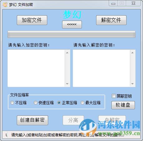 梦幻文件加密工具 3.4.8.25 绿色版
