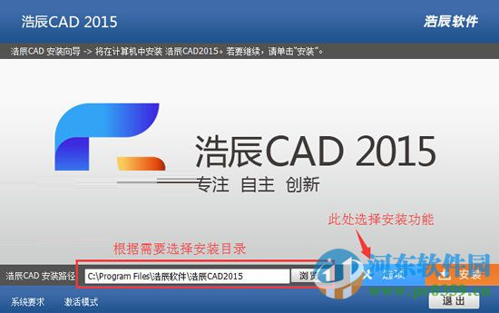 浩辰cad2015破解版 浩辰cad201532/64位(断面cad符号的怎么附注画中图片
