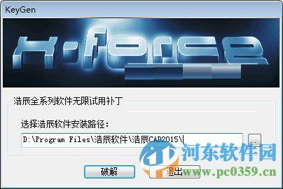 浩辰cad201532/64位(附注册机)cad不规则图形选取图片