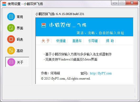 小鹤双拼飞扬 9.9.19.0909 官方正式版