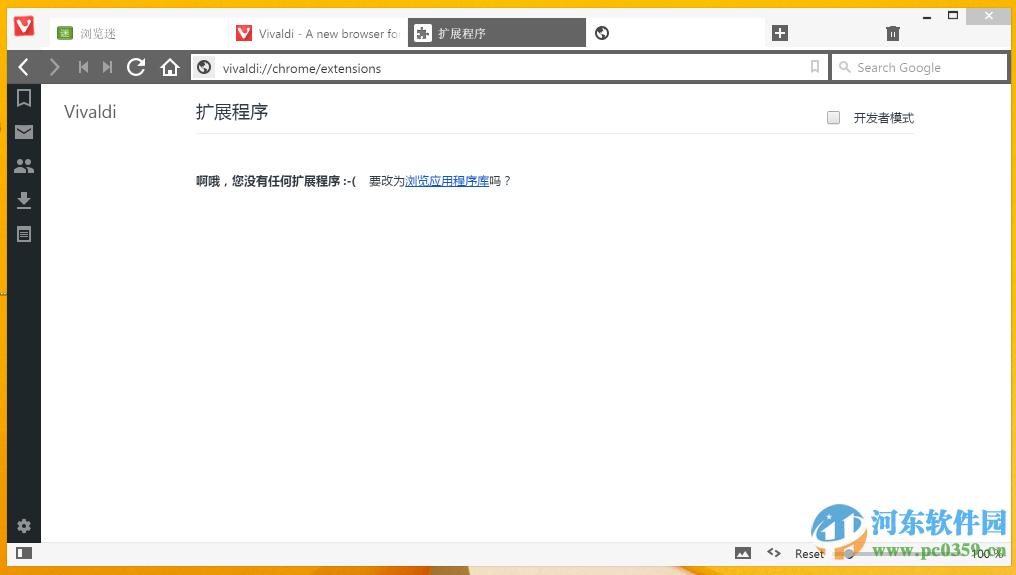 vivaldi浏览器 1.15.1094.3 官方正式版