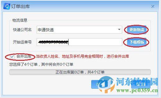 京东商家助手平台 7.7.1 官方正式版