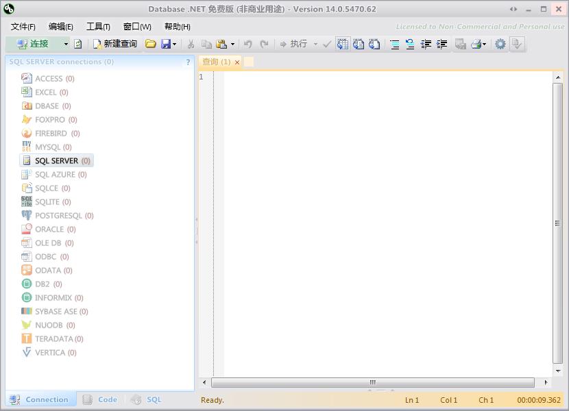 Database.NET 多数据库管理工具 23.1.6488.1 免费版