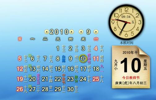 飞雪桌面日历 9.7.0.5255 绿色免费版