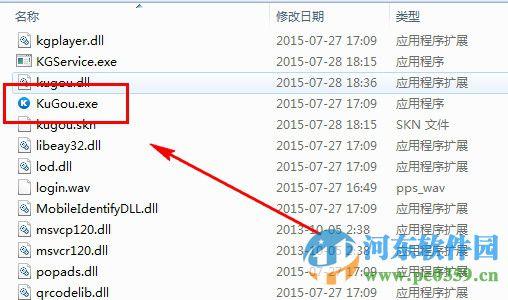 酷狗音乐kugou2015 8.1.0.5 VIP破解去广告版