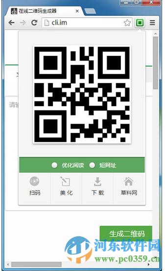 草料二维码生成器下载 2016 最新版