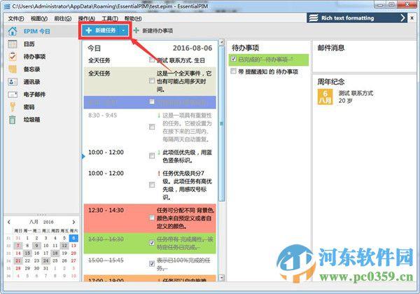EssentialPIM pro (日程安排软件) 7.61 官方版