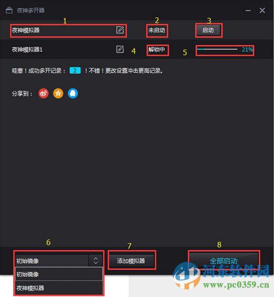 夜神安卓模拟器 6.0.5.3 官方版