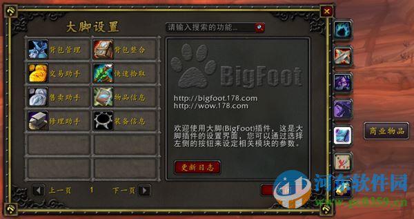 魔兽世界大脚插件