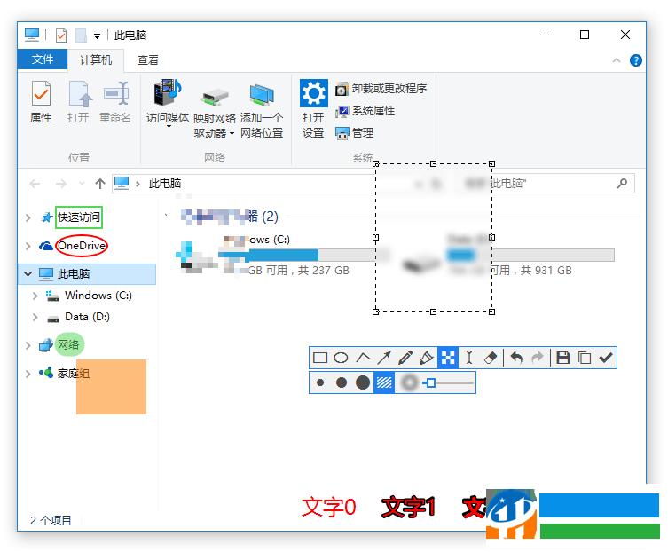 Snipaste截图工具 1.16.1 绿色版
