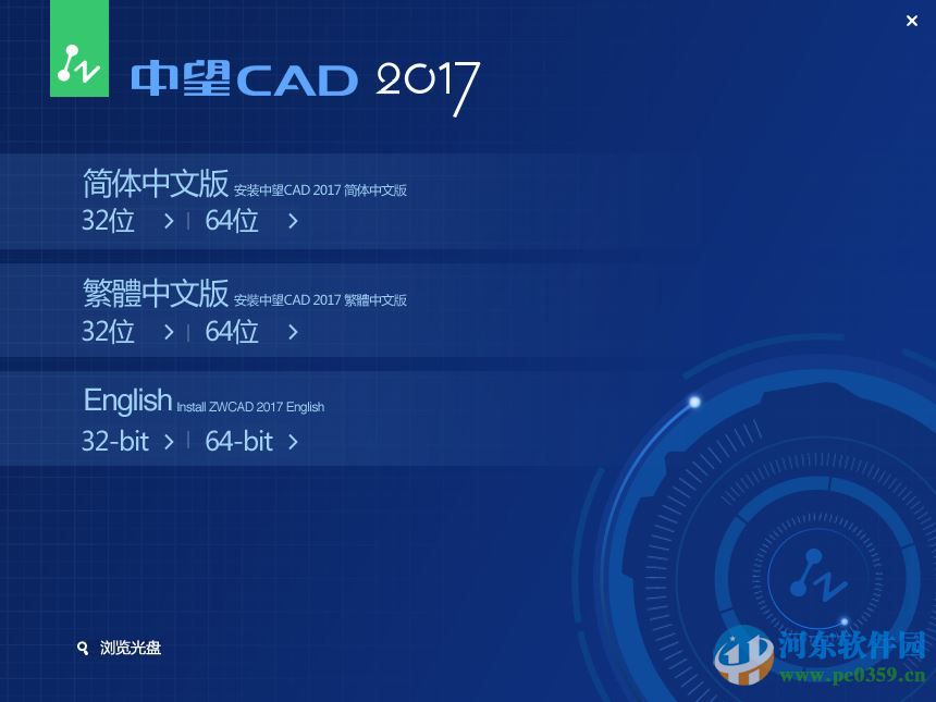 中望cad2017下载 官方版