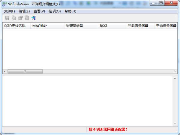 WifiInfoView(无线网络扫描) 2.30 正式版
