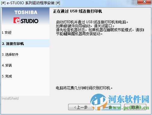 东芝0复印机驱动_东芝181复印机驱动安装方法_pc6资讯