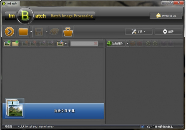 ImBatch(批量图片处理) 5.8.0.0 官方版