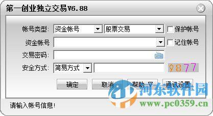 第一创业独立下单系统 6.93 官方版