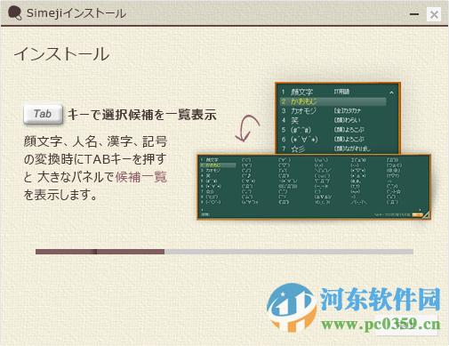 simeji日语输入法电脑版|simeji日语输入法下载
