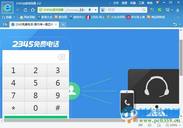 2345加速浏览器 9.6.0.18627 官方版