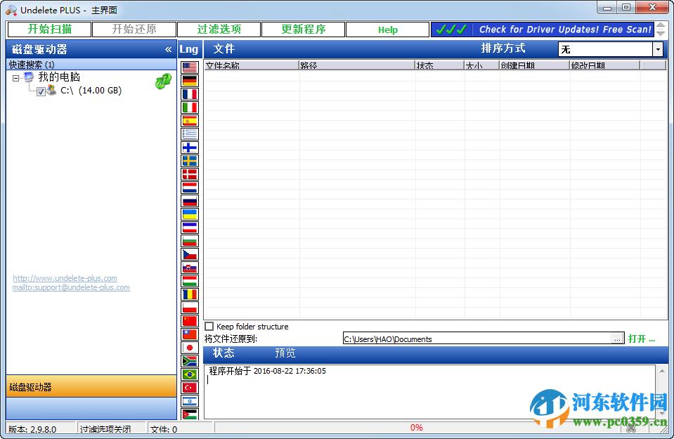 undelete plus中文版 3.0.19.329 绿色汉化版