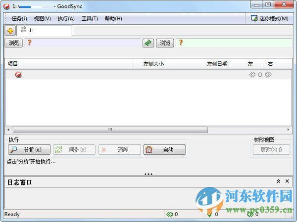GoodSync(数据同步) 10.9.16 官方中文版