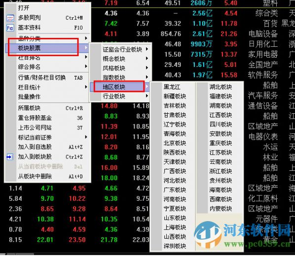 广发证券金融终端 8.20 官方版