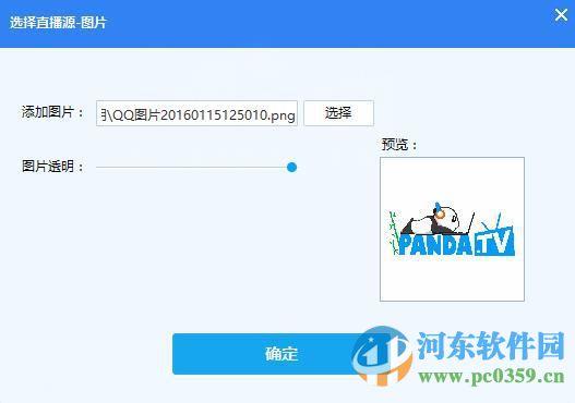 熊猫tv弹幕助手下载 2.0.6.1092 免费版