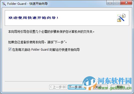 folder guard pro下载 18.5.0.3001 汉化绿色版