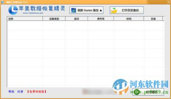 淘晶苹果数据恢复精灵下载 2.5.34 绿色版