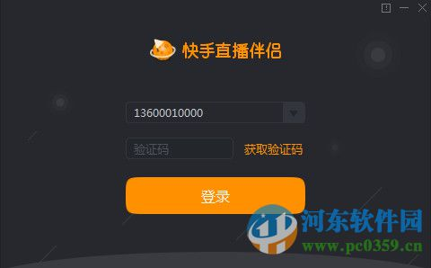 快手直播伴侣下载 1.8.8.789 电脑版