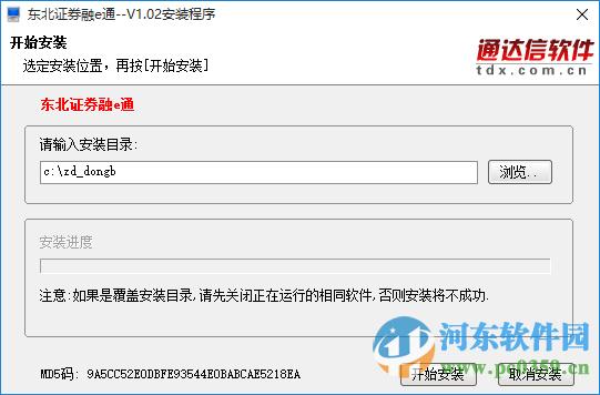 东北证券融e通PC端 1.20 官方版