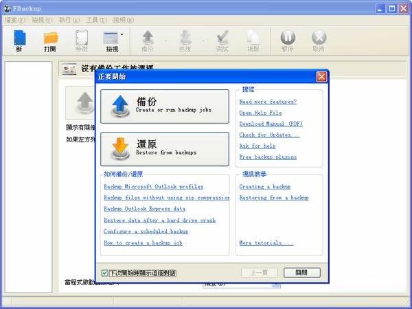 FBackup(文件备份恢复软件) 8.0.195 官方版