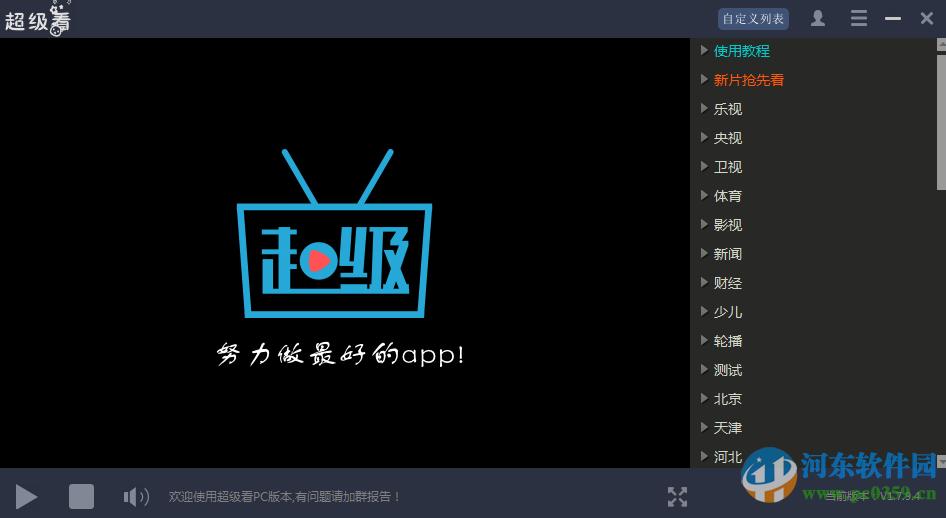 超级看电视直播下载 1.7.6.9 破解版