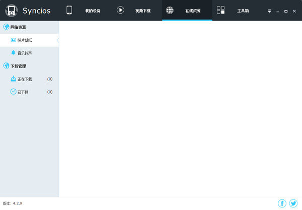 苹果ios同步备份和恢复软件(syncios) 6.2.0 中文版