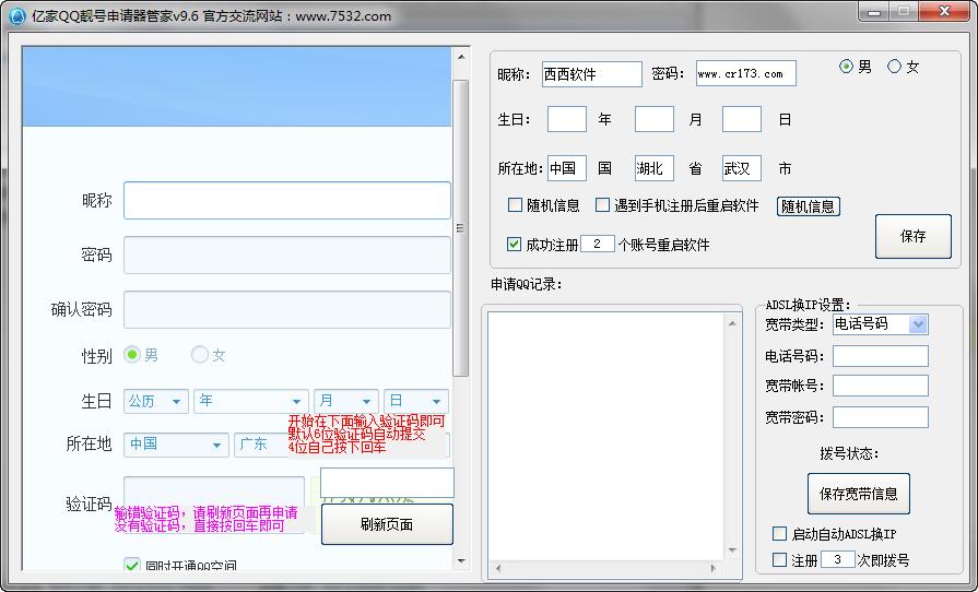 亿家QQ靓号申请器管家 26.4 免费版