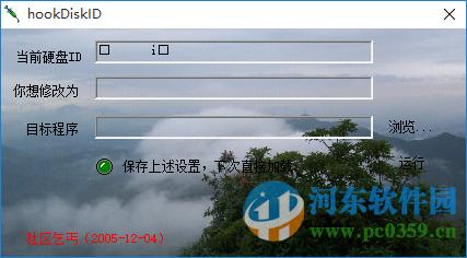 HookDiskid硬盘id修改 1.2 绿色免费版