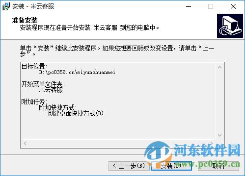 米云客服系统 1.1.5.5 官方版