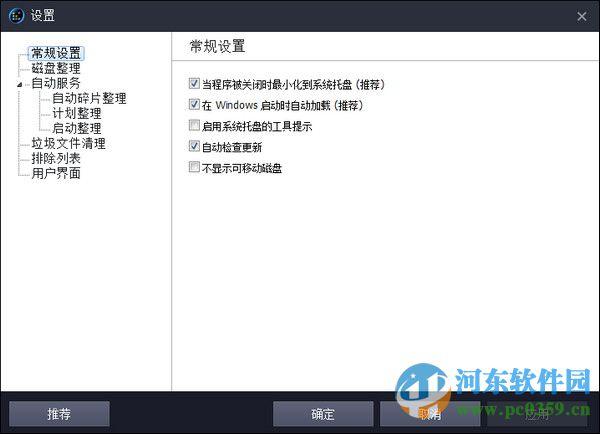 IObit SmartDefrag 6.3.0.229 中文版