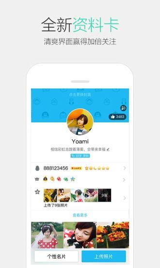 QQ2017手机版截图5