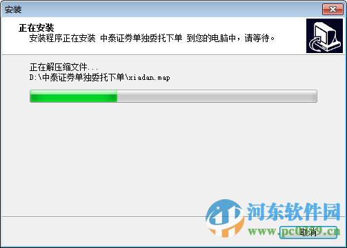 中泰证券单独委托下单下载 65.18.81.4 同花顺版