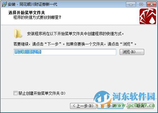 川财证券同花顺下载 2019.07.22 官方最新版