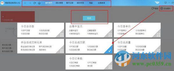 淘宝千牛工作台PC版