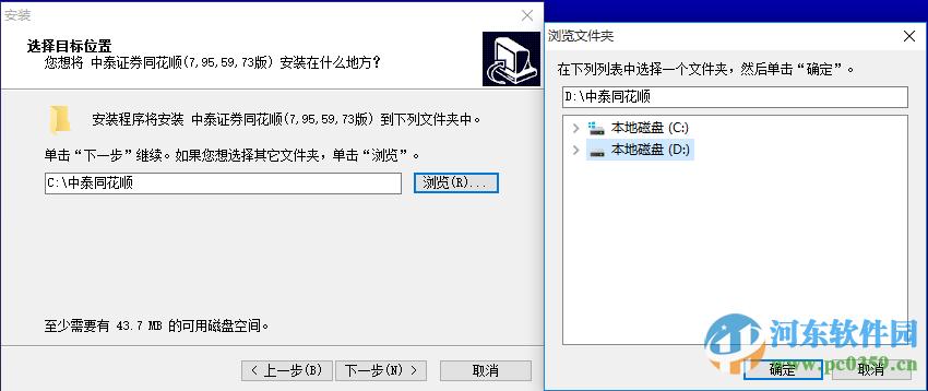 中泰证券同花顺 7.95.60.25 最新版