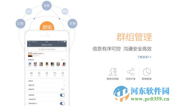 MUST企业沟通工具 2.6.80 企业版
