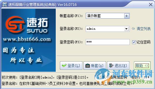 速拓眼镜行业管理系统下载 18.0302 官方最新辉煌版