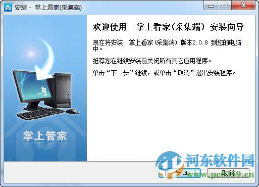 掌上看家电脑端 4.0.8 PC端
